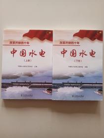 改革开放四十年: 中国水电 ( 上 下两册全 )《正版》9787519829568《2019年2月第1版1印》《16开》