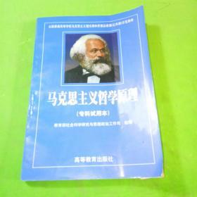马克思主义哲学原理:专科试用本