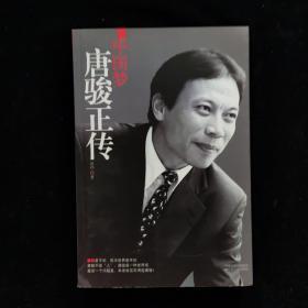 中国梦——唐骏正传 一版一印