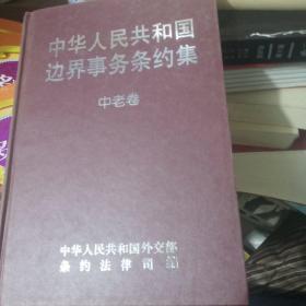 中华人民共和国边界事务条约集.中老卷
