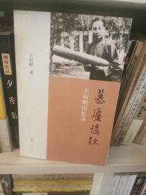 慕庐忆往:王叔岷回忆录