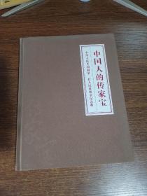 中国人的传家宝