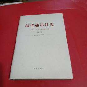 新华通讯社史(第1卷,精装本)