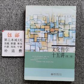 名家通识讲座书系:文化哲学十五讲(第二版)