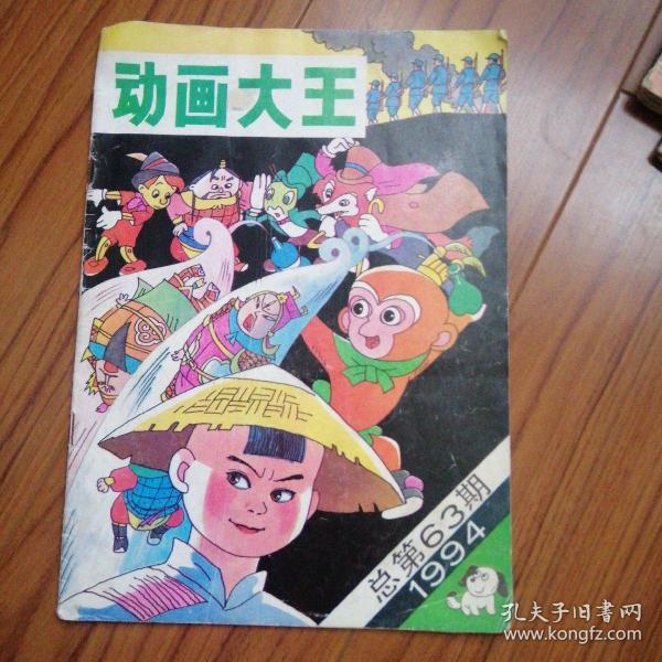 动画大王 1994 1