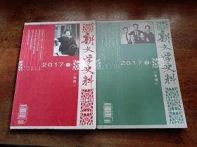 新文学史料 季刊 2017年第一、二期(2本合售)