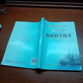 义务教育教科书(五·四学制):英语(六年级)上册 ·教师教学用书(2012年1版2016年第5次印刷)