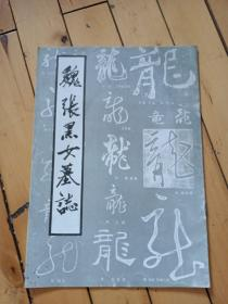魏张黑女墓誌