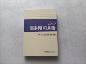 国际科学技术发展报告 2020
