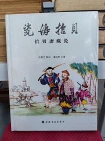 海拾贝:拾贝斋藏瓷瓷