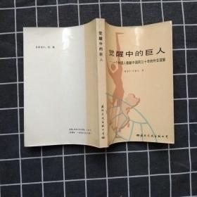 觉醒中的巨人 : 一个外国人看新中国前三十年的外交政策【签名本】