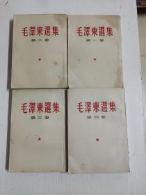 《毛泽东选集》第一,二,三,四卷,反开竖版。