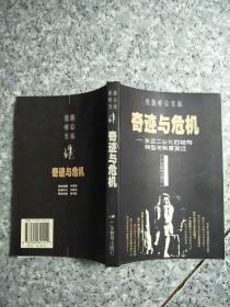 奇迹与危机:东亚工业化的结构转型与制度变迁   原版内页干净
