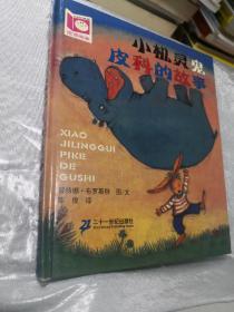 小机灵鬼皮科的故事——悦读阅美系列