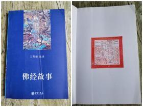 佛经故事(签印本如图)