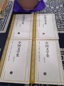 中国文学史 修订本( 1-4)