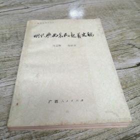 明代广西农民起义史稿