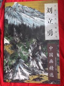 中国当代绘画范本,刘立勇中国画精选