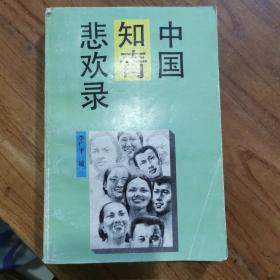 中国知青悲欢录