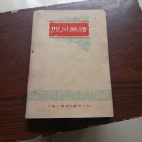 四川菜谱(一)