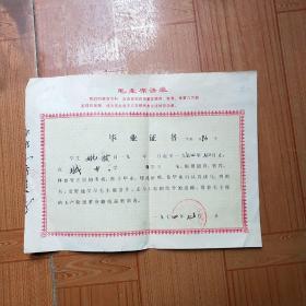 1974年毕业证书