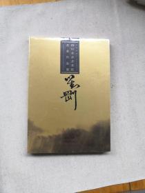 四川省诗书画院书画作品选•刘刚卷