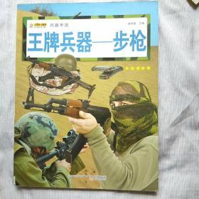 兵器帝国·王牌兵器:步枪