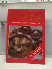 中国名菜谱 (云南风味)