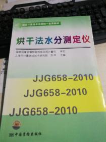 国家计量技术法规的统一宣贯教材:烘干法水分测定仪(JJG 568-2010/JJG658-2010/JJG658-2010)9787502630997
