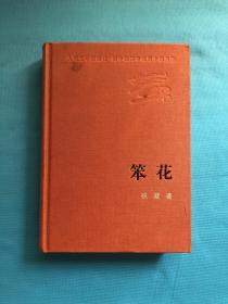 新中国60年长篇小说典藏 笨花 一版一印4千册