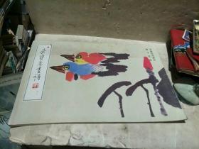 荣宝斋画谱.五十三.写意花鸟部分,崔子范绘