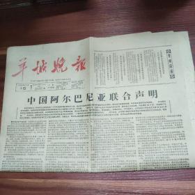 羊城晚报--1966年5月15日-文革报