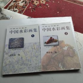 中国水彩画集 1.2 中国当代美术 (8开)   2本都平装