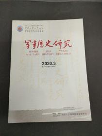 军事历史研究 双月刊 2020年第3期第34卷 总第143期