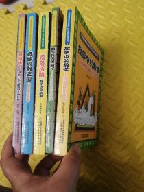 【VIP尊享】 中国科普名家名作·数学系列精选辑(全8册少3册)