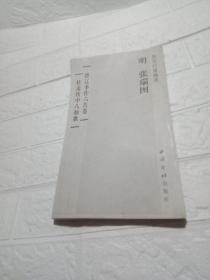 历代行草精选 明 张瑞图 感辽事作六首卷 杜甫饮中八仙歌  折叠版