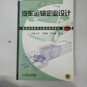汽车运输企业设计