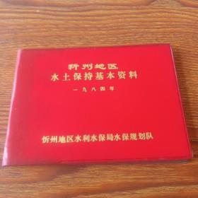 1984年忻州地区水土保持基本资料