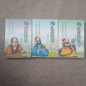 《与老子对话:负重的青年》《与孔子对话:涅槃的凤凰》《与佛陀对话:永生的白象》(三本合售)1998年1版1印
