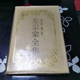 左宗棠全集 第十三册 家书•诗文