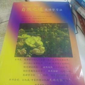自然之道英语学习法(畅销稀缺版本)/外来之家LH