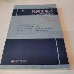 民商法论丛 2020年第2期 总第71卷