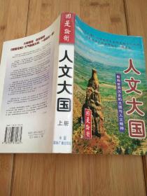 人文大国:影响世界历史的大国与人文精神,上册