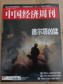 中国经济周刊,2021年第15期,8月15日德尔塔凶猛 马鞍山