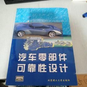 汽车零部件可靠性设计