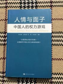 【包邮】人情与面子:中国人的权力游戏 品相自鉴