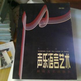 声乐语言艺术(修订版)