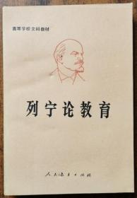 列宁论教育
