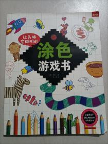 让头脑变聪明的涂色游戏书
