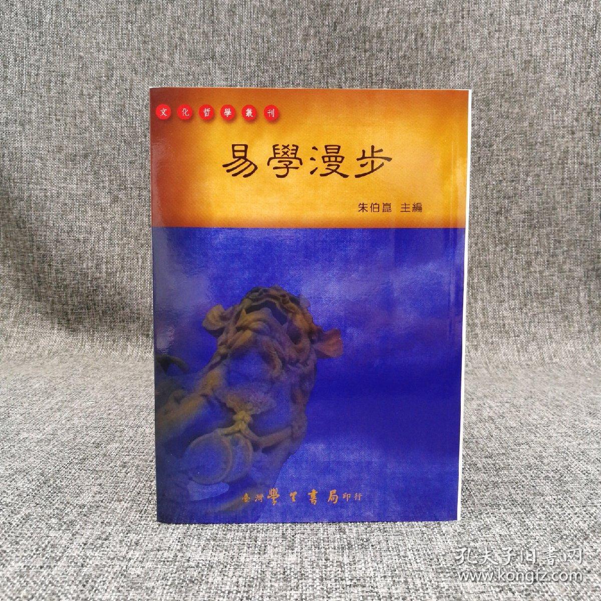 台湾学生书局  朱伯崑《易學漫步》